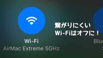 iOS 11で繋がりにくいWi-Fiへの自動接続をオフにする方法