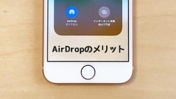 LINEで写真を送るよりもAirDropを使った方がメリットがあること