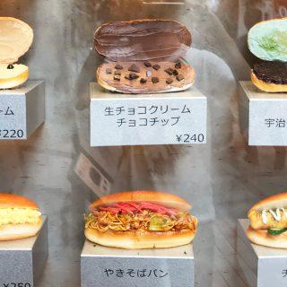 関連記事『武蔵小山のコッペパン専門店「パンの田島」でおかずパンを食す!』のサムネイル画像