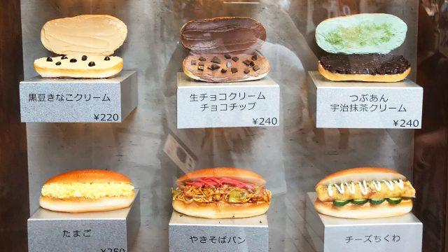 武蔵小山のコッペパン専門店「パンの田島」でおかずパンを食す!