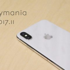 【2017年11月まとめ】iPhone Xが届いたのでiPhone Xに関する記事が多めでした