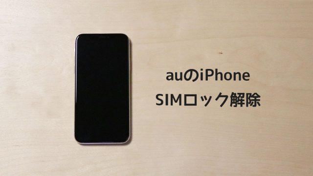 auのiPhoneをSIMロック解除して他業者のSIMを入れて使うには?