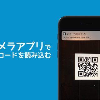 関連記事『iOS 11ではQRコードをカメラアプリで読み込める!LINEの友達追加も!』のサムネイル画像