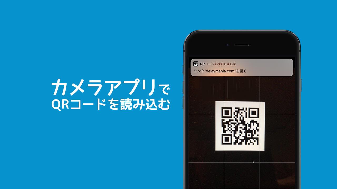 iPhoneでQRコードを読むならカメラアプリをかざすだけ!LINEの友達追加もできる!