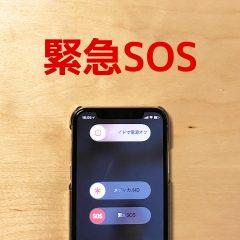 iPhoneの緊急SOSですぐに助けを呼べる!いざというときのために使い方も覚えておこう!