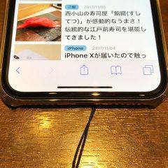 iPhone X以降でホームボタンの代わりになる「ホームバー」でできる操作まとめ