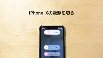 iPhone Xで電源を切る方法と強制再起動の方法