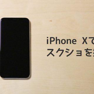 関連記事『iPhone Xでスクリーンショットを撮る方法』のサムネイル画像
