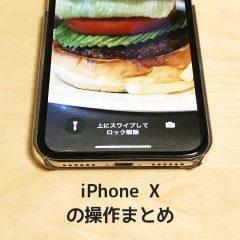 関連記事『iPhone Xのホームバーやサイドボタンを使った操作まとめ!これまでのiPhoneの操作と色々変わってるので注意!』のサムネイル画像