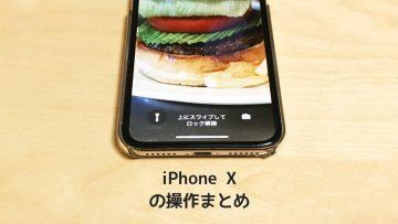 iPhone Xのホームバーやサイドボタンを使った操作まとめ!これまでのiPhoneの操作と色々変わってるので注意!