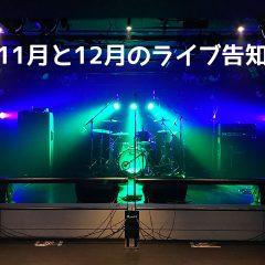 【告知】2017年11月12月にアマオトとWorld chordのライブが合計4本!2度とないレアなイベントも!