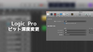 Logic Pro Xでビット深度を24ビットに変更する方法