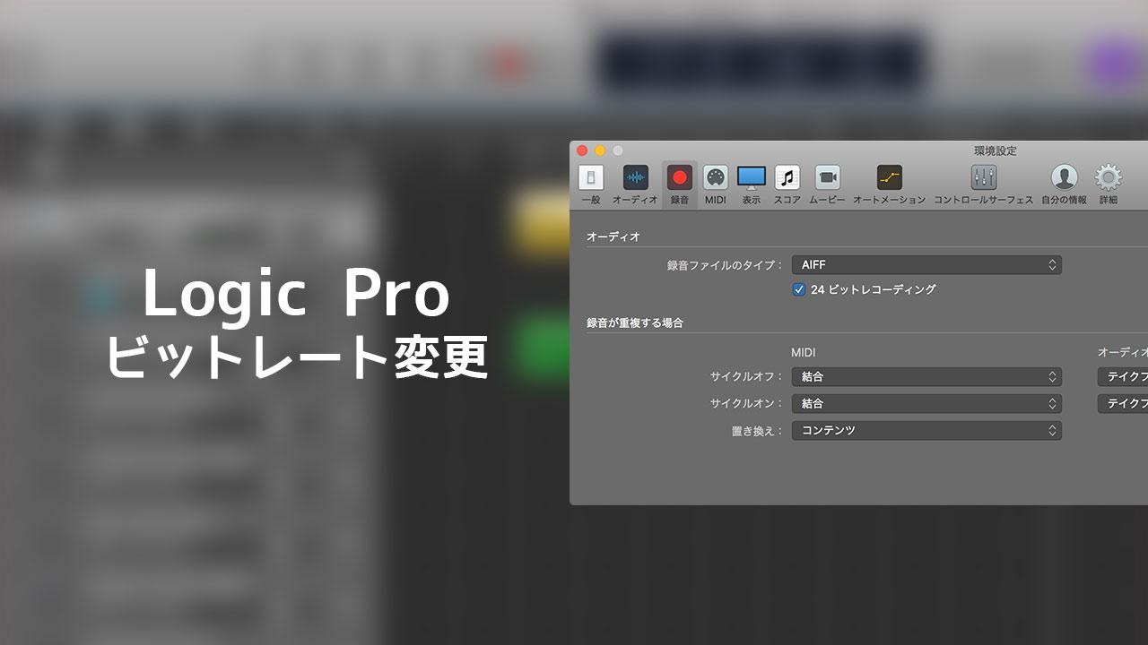 Logic Pro Xでビットレートを24ビットに変更する方法