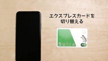iPhoneに2枚以上Suicaを追加した時にエクスプレスカードを切り替える方法