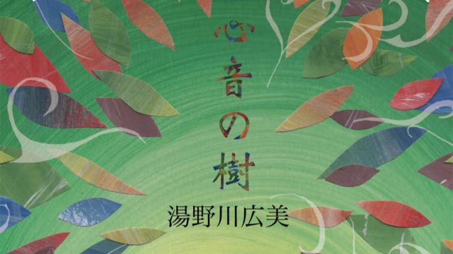湯野川広美4thアルバム「心音の樹」がエモい!じっくり聴かせる曲からノリの良い曲までバラエティ豊かな作品!
