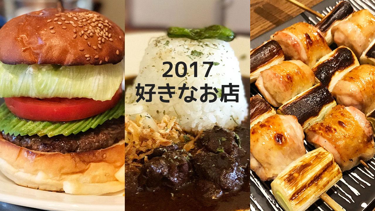 必ずまた行きたい!2017年に食べに行ったお店で美味しかったところまとめ
