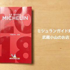 ミシュランガイド東京2015から2018までに掲載された武蔵小山の店まとめ