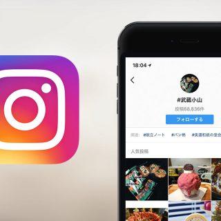 Instagramでハッシュタグをフォローする方法