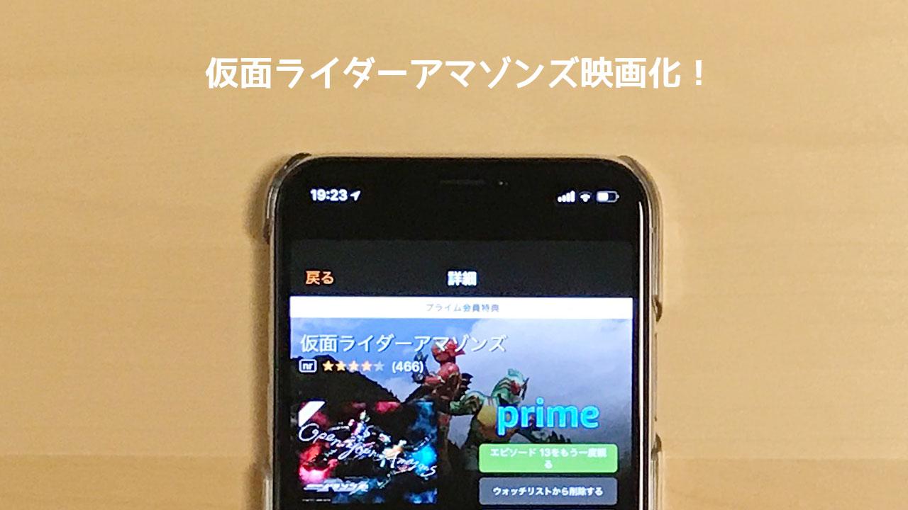 仮面ライダーアマゾンズが2018年春に映画化決定!