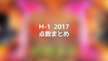 M-1グランプリ2017の点数まとめとざっくり感想 #M1グランプリ