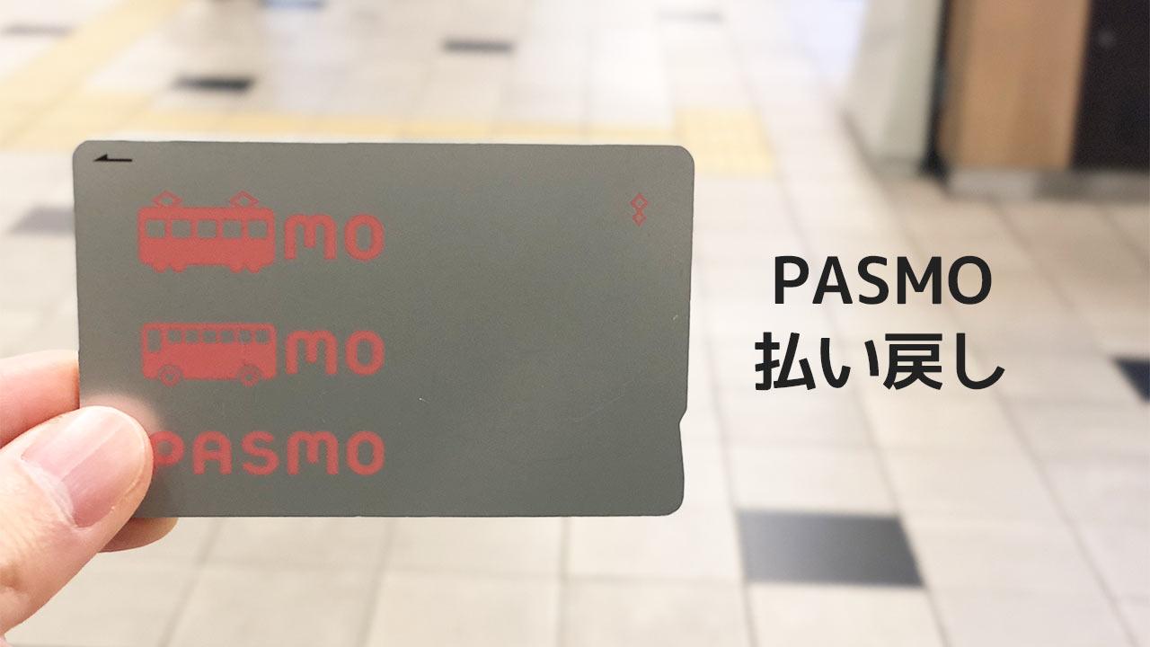 PASMOを払い戻すには?チャージ残高全額+500円が返ってくる!