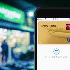 iPhoneのApple Payをコンビニなどのお店で使うには?