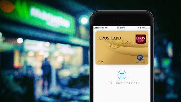 iPhoneのApple Payをコンビニなどのお店で使うには?のサムネイル画像