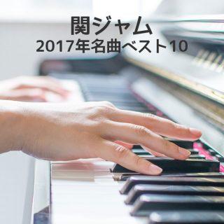 関ジャム「売れっ子プロデューサーが本気で選んだ2017年名曲ベスト10」ランキングまとめ