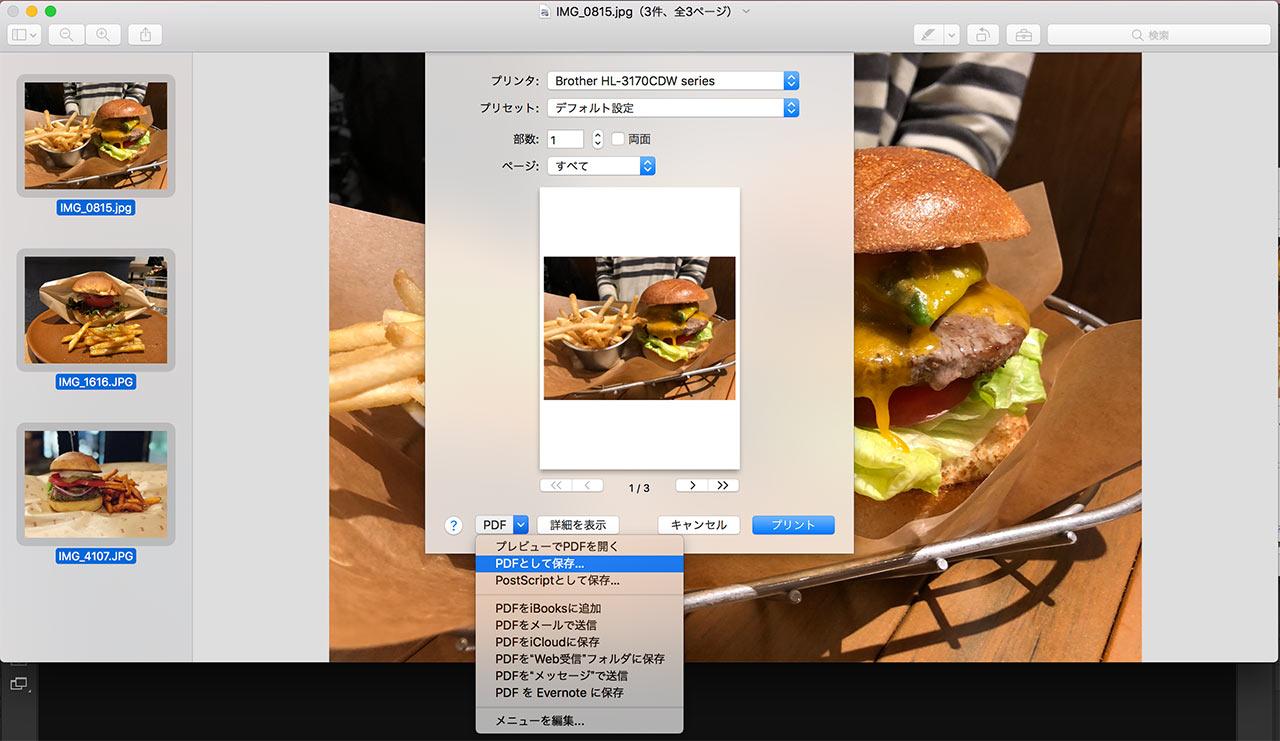 mac pdf jpg 変換 プレビュー