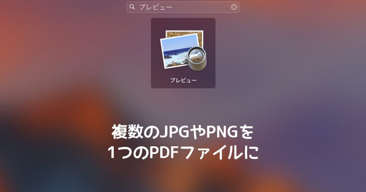 Macのプレビューで複数のjpgをPDFファイルにまとめる変換方法