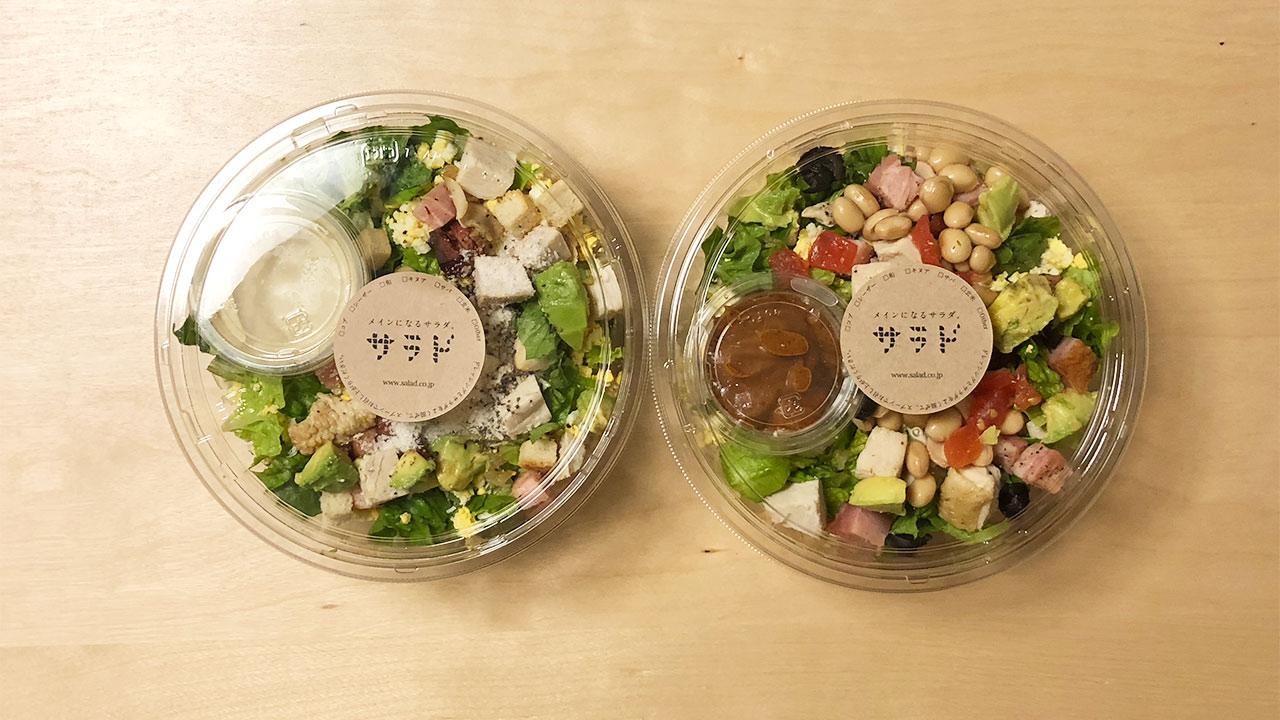 天王洲アイル「サラド」のチョップドサラダがボリュームたっぷりでサラダだけでも満足感がある!