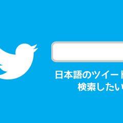 関連記事『Twitter検索で日本語のツイートだけに絞って検索する方法』のサムネイル画像