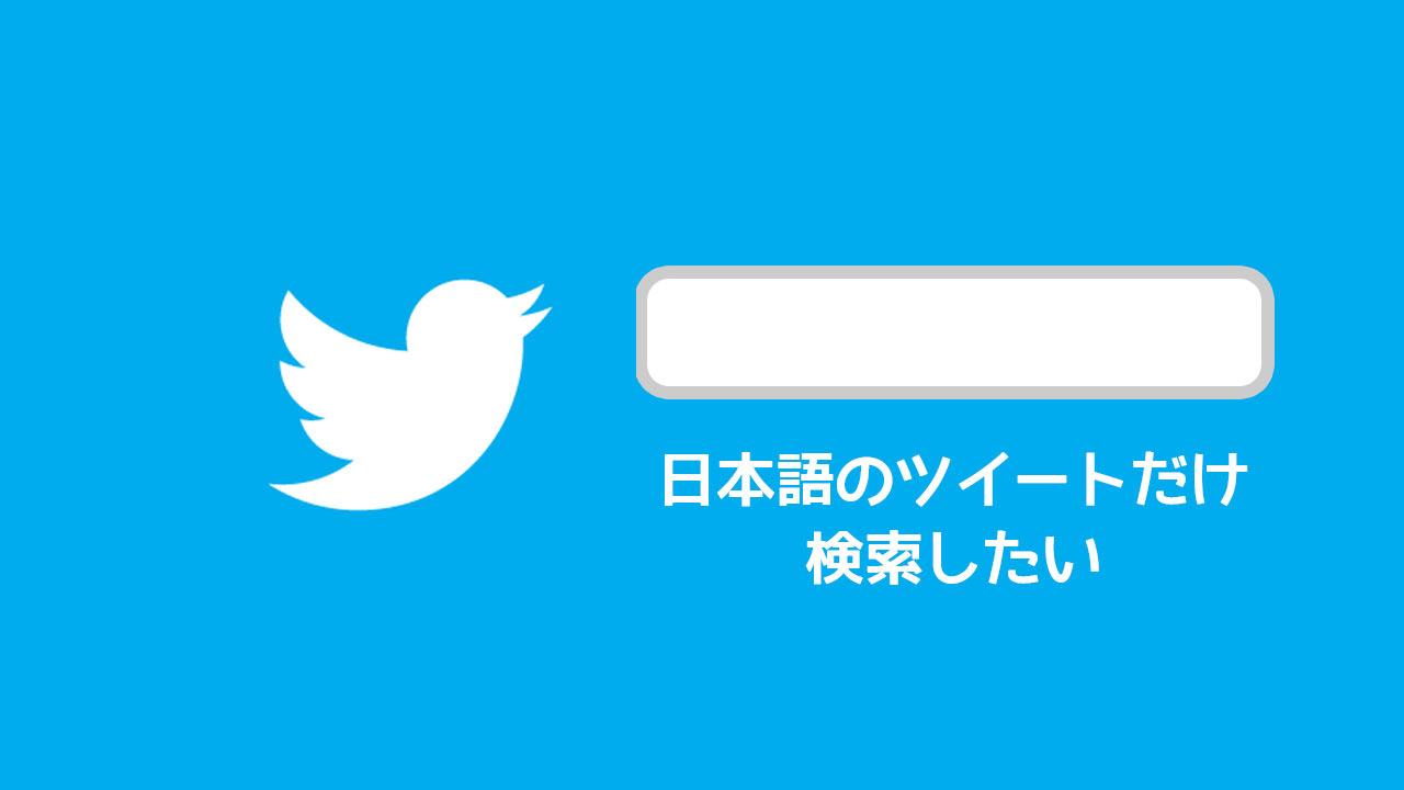 Twitter検索で日本語のツイートだけに絞って検索する方法