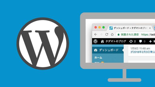 WordPressの管理画面にファビコンを表示するための設定方法