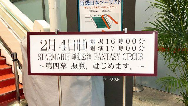 スタマリ初の生バンドでのワンマンライブ@中野サンプラザが最高すぎた!(セトリ付き)