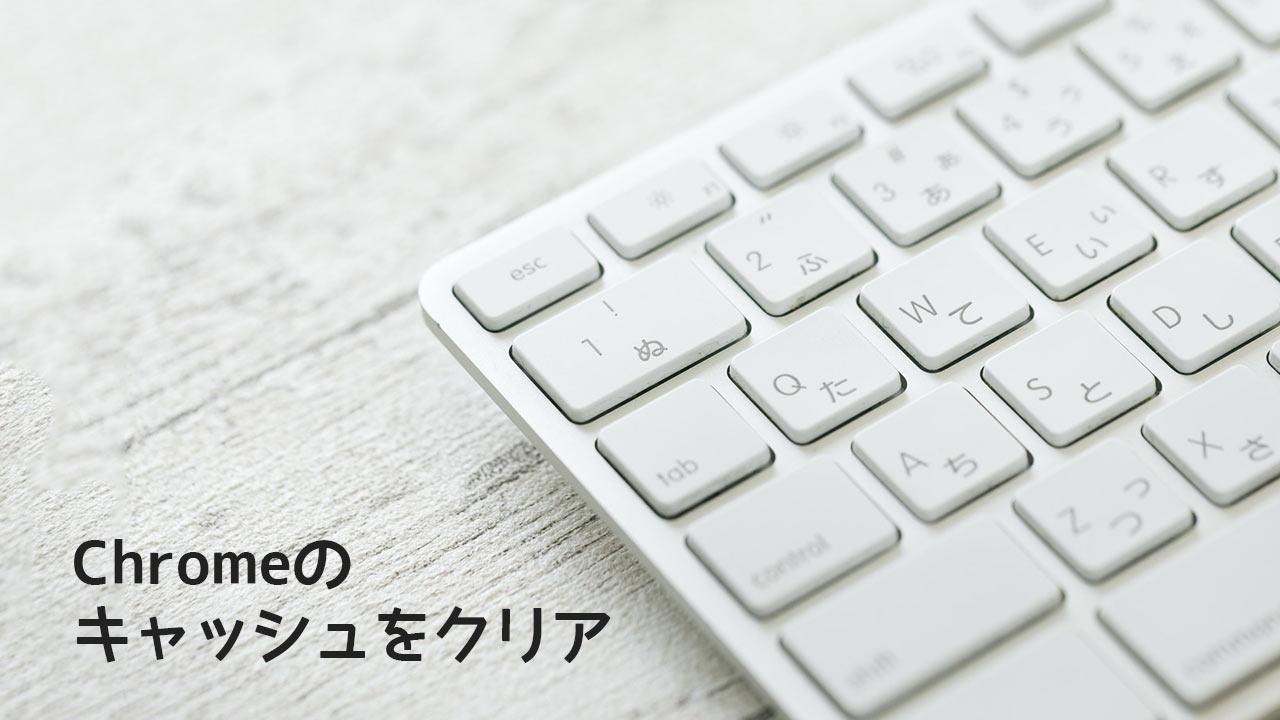 Google Chromeでキャッシュを強制的にクリアするためのショートカットキー