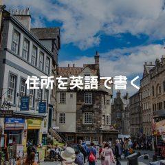 海外の通販サイトなどで住所や名前を英語で書くときの書き方