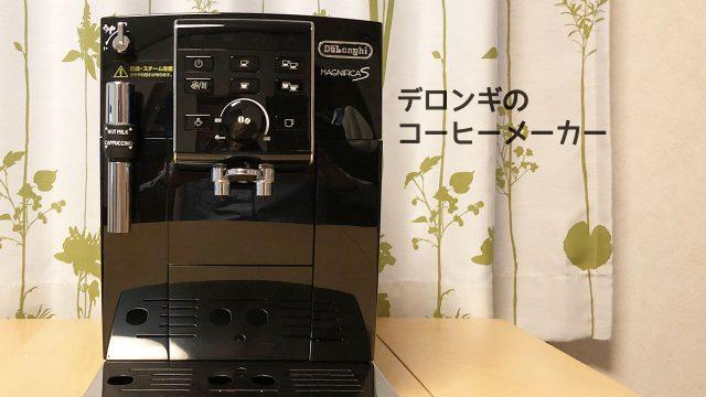 デロンギのコーヒーメーカーを購入!カフェジャポーネ機能付きモデルで入れるコーヒーが最高です!