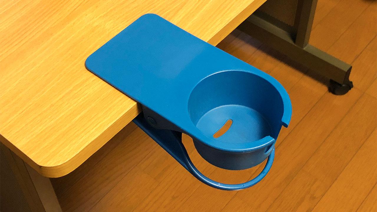 パソコンに飲み物をこぼさないためにクリップ式のドリンクホルダーが便利!