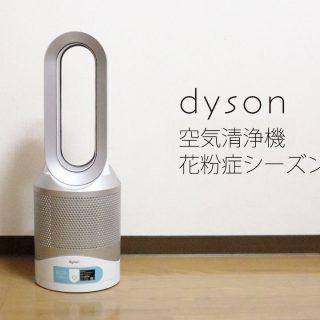 ダイソンの空気清浄機のおかげで花粉症が楽に!空気清浄機の効果は思ってたよりもすごい!