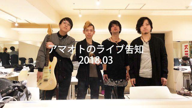 2018年3月のアマオトのライブは3/19渋谷クアトロ、3/29に渋谷ルイードK2!