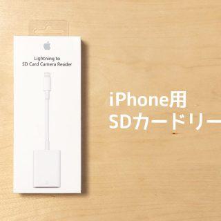 関連記事『iPhoneでSDカードを読み込めるカードリーダーが便利!一眼レフカメラで撮影した写真をすぐSNSに投稿できる!』のサムネイル画像