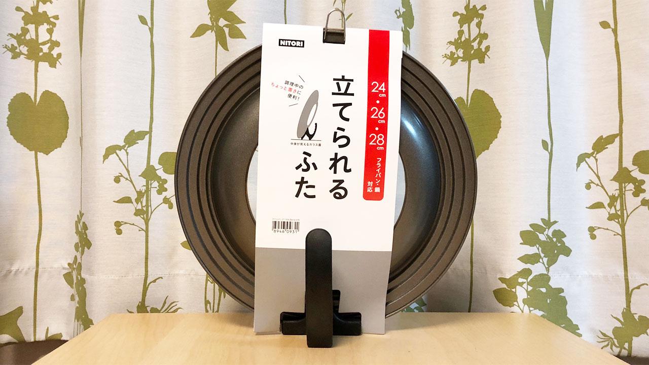 自立する鍋蓋がなぜこれまで買わなかったのかと思うくらい便利!