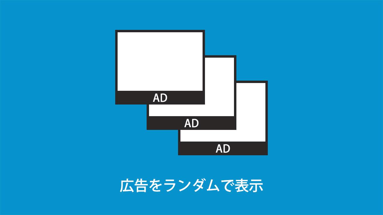 複数の広告をランダムで表示する方法!WordPressでもプラグイン無しで使える!