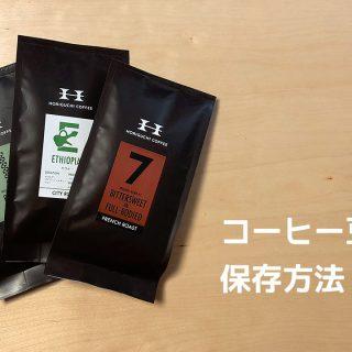 コーヒー豆は冷凍保存すると香りが飛ばなくていい