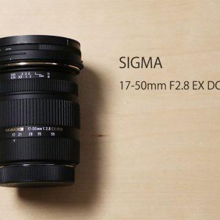 関連記事『SIGMAのAPS-C専用標準ズームレンズが安い割に使い勝手良くていい感じ』のサムネイル画像