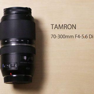 関連記事『タムロンの70-300mmの望遠ズームレンズがコスパ良くて使いやすい!』のサムネイル画像