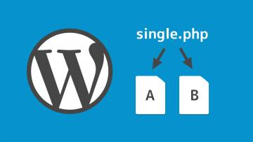 WordPressのsingle.phpをカテゴリーによって使い分ける方法
