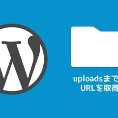 WordPressでuploadsディレクトリまでのURLを取得する方法