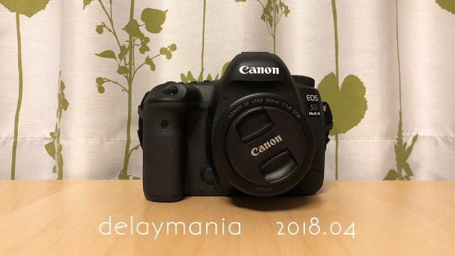 【2018年4月まとめ】Canon EOS 5D Mark Ⅳを購入してカメラライフがより充実してきました!